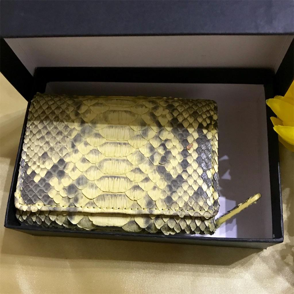 黄色のヘビ革財布