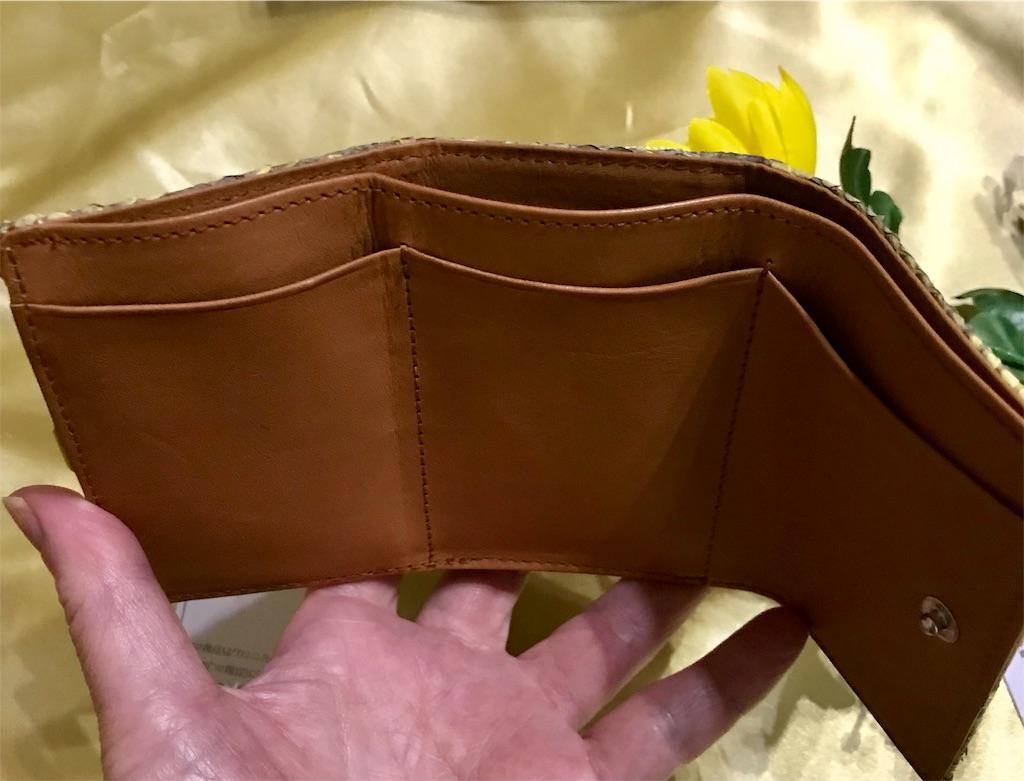 金運財布を広げた