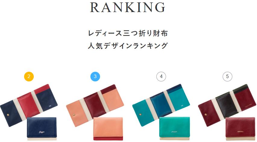 財布の色の選び方ランキング