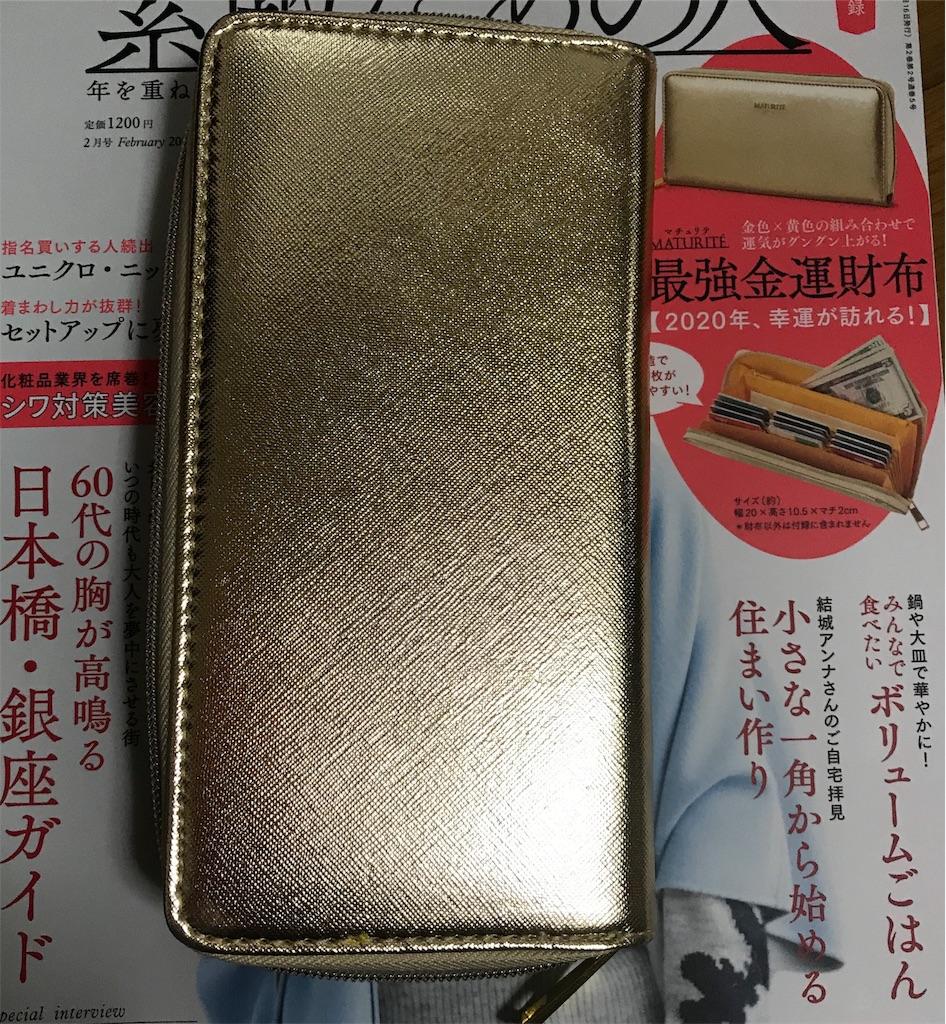素敵なあの人と財布