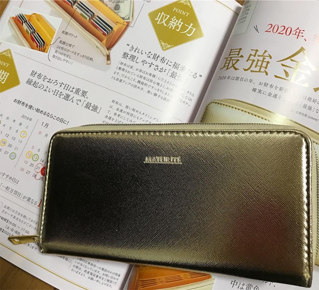 「素敵なあの人」も金色の財布が付録「オトナミューズ」は地味め金色の開運ミニ財布