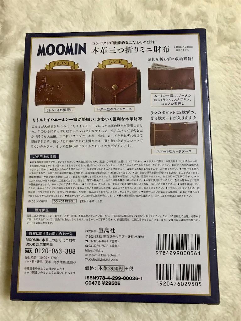 ムック付録ムーミンミニ財布