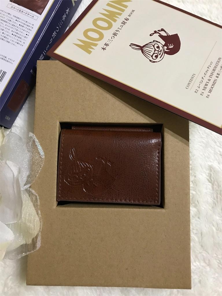 最新版ムーミンの三つ折りミニ財布(ムック本の付録、リトルミイ)を買いました