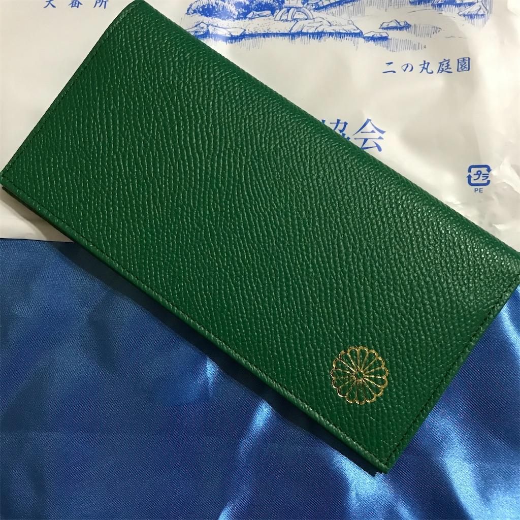 皇居財布緑