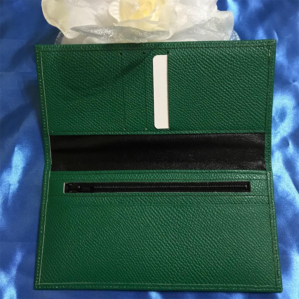 皇居財布緑色