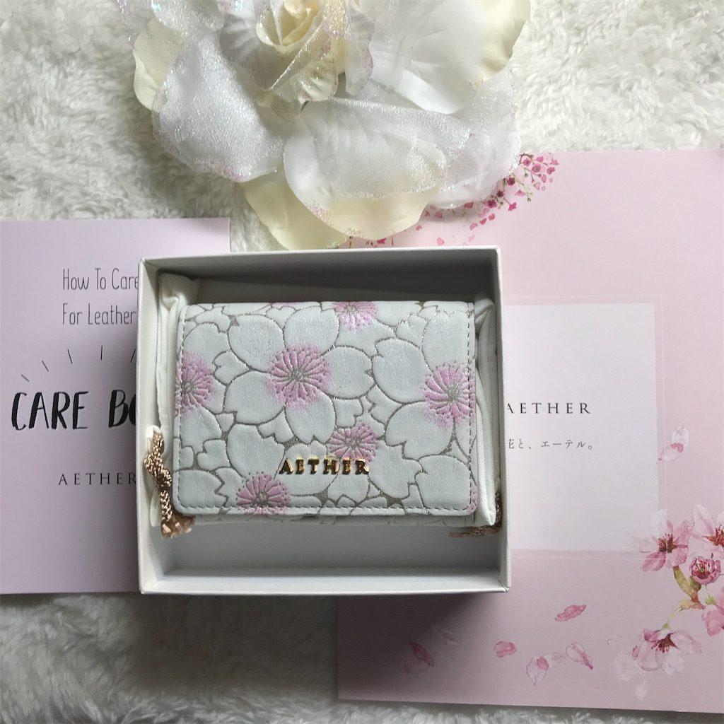 エーテルのミニ財布の桜(本革)の口コミをブログに