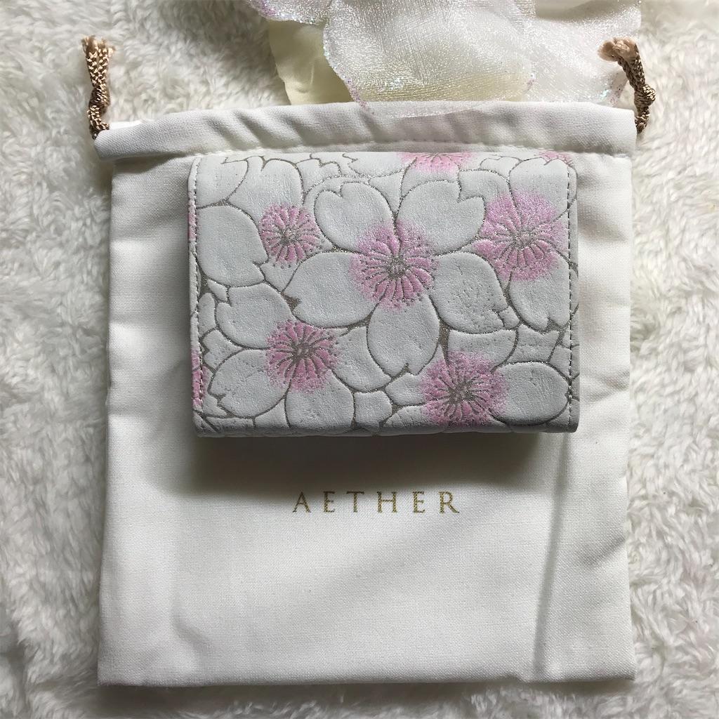 エーテル財布桜