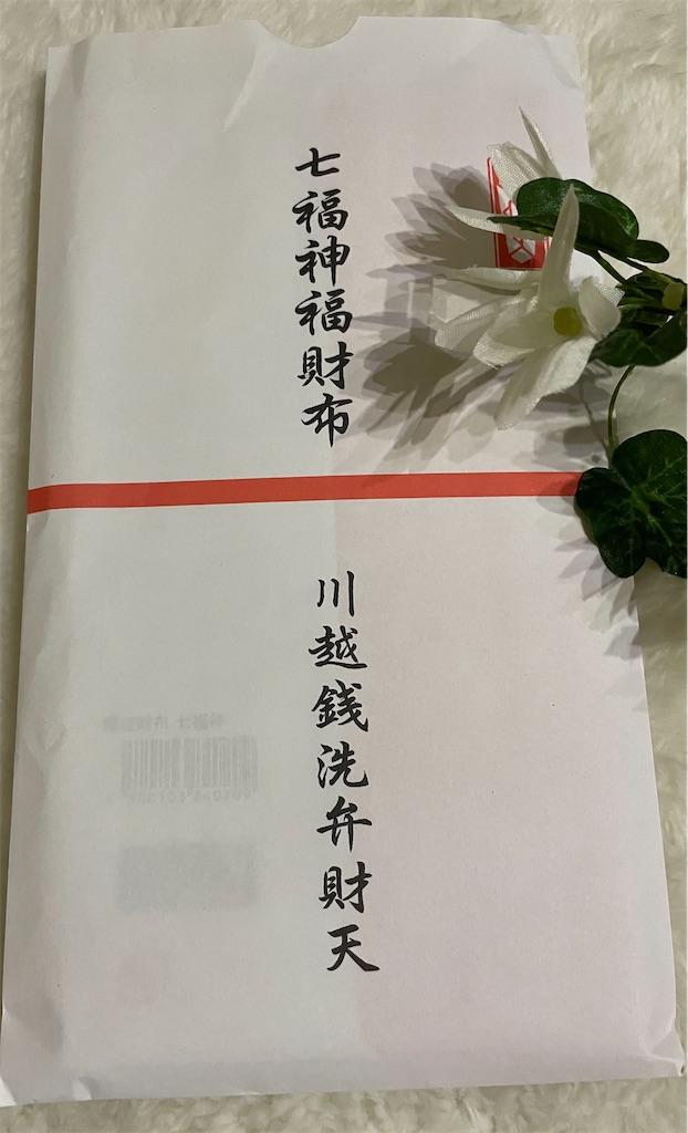 七福神財布川越銭洗封筒